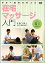 【DVD】今すぐ始めたい人の在宅マッサージ入門