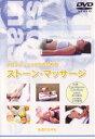【DVD】ストーンマッサージ