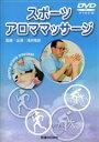 【DVD】スポーツアロママッサージ