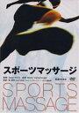 【DVD】スポーツマッサージ