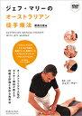 【DVD】ジェフ・マリーのオーストラリアン徒手療法 腰痛治療編