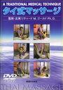 【DVD】タイ式マッサージ