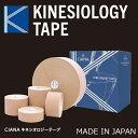 CIANA シアナ キネシオロジーテープ 5.0cm×5m 6巻入【日本製】 / キネシオテープ 伸縮 キネシオ キネシオロジー