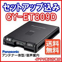 CY-ET809D