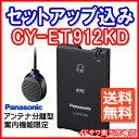 ◆◆送料無料◆◆【セットアップ込み】Panasonic ETC車載器 CY-ET912KD■平日16時までに必