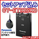 【セットアップ込み】■■Panasonic ETC車載器 CY-ET925KD■■平日16時までに必要書類を確