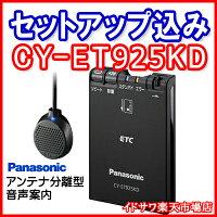 CY-ET925KD