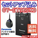◆◆送料無料◆◆【セットアップ込み】Panasonic ETC車載器 CY-ET925KD■■平日1
