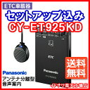 ◆送料無料◆【セットアップ込み】Panasonic ETC車載器 CY-ET925KD■平日16時までに必要