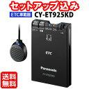◆送料無料◆【セットアップ込み】Panasonic ETC車載器 CY-ET925KD■平日15時までに必要