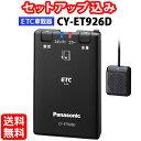◆送料無料◆【セットアップ込み】Panasonic ETC車載器 CY-ET926D ※CY-ET9 ...