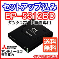 EP-5312BD
