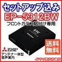 ��������̵�������ڥ��åȥ��å��ߡۻ�ɩ�ŵ� ETC�ֺܴ� EP-5312BW ��  �� ʿ��16���ޤǤ�ɬ������ǧ�Ǥ��������or��Ķ����ȯ���� ��  �� ����ƥʰ��η� ...