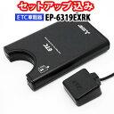 【セットアップ込み】三菱電機 ETC車載器 EP-6319EXRK ※EP-6318EXRKの後継品 ...