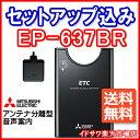 ◆◆送料無料◆◆【セットアップ込み】三菱電機 ETC車載器 EP-637BR■平日16時までに必要書