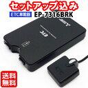 ◆送料無料◆【セットアップ込み】三菱電機 ETC車載器 EP...