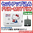 �ڥ��åȥ��å��ߡ� ��  �� �����ŵ� ETC�ֺܴ� FNK-M07T(K) �ϥ?���ƥ���ǥ� ��  �� ʿ��16���ޤǤ�ɬ������ǧ�Ǥ��������or��Ķ����ȯ���� ��  ...