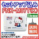 ��������̵�������ڥ��åȥ��å��ߡ۸����ŵ� ETC�ֺܴ� FNK-M07T(K) �ϥ?���ƥ���ǥ� ��  �� ʿ��16���ޤǤ�ɬ������ǧ�Ǥ��������or��Ķ����ȯ���� ��...