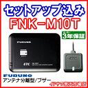�ڥ��åȥ��å��ߡ� ��  �� �����ŵ� ETC�ֺܴ� FNK-M10T ��  �� ʿ��16���ޤǤ�ɬ������ǧ�Ǥ��������or��Ķ����ȯ���� ��  �� ����ƥ�ʬΥ�� / ��...