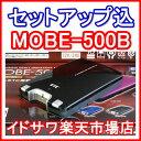 ■■セットアップ込み■■三菱重工 MOBE-500B ブラック アンテナ分離型 ETC車載器■■