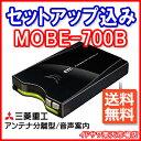 ��������̵�������ڥ��åȥ��å��ߡۻ�ɩ�Ź� ETC�ֺܴ� MOBE-700B ��  �� ʿ��16���ޤǤ�ɬ������ǧ�Ǥ��������or��Ķ����ȯ���� ��  �� MOBE-600...