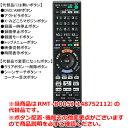 土日もあす楽対応■ソニー BDレコーダー用本体付属リモコン RMT-B005J (148752112)の代替品 代替リモコン(991340664)■BDZ-EX200、BDZ-RS10、BDZ-RX30、BDZ-RX50、BDZ-RX100用■メーカー純正■SONY■新品■[DVD ブルーレイ]
