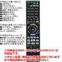 土日もあす楽対応■ソニー BDレコーダー用本体付属リモコン RMT-B006J (148795313)の代替品 代替リモコン(991340665)■BDZ-RS15、BDZ-RX35、BDZ-RX55、BDZ-RX105用■メーカー純正■SONY■新品■[DVD ブルーレイ]