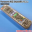 【あす楽対応_在庫あり】Panasonic純正 DIGA用 共用リモコン TZT2Q011218■DMR-BRT220、DMR-BRT230、DMR-XE1、DMR-XE100、DMR-BR130、DM..