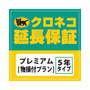 5年延長保証プレミアム「自然故障+物損保証」税込20001円から30000円の商品対象