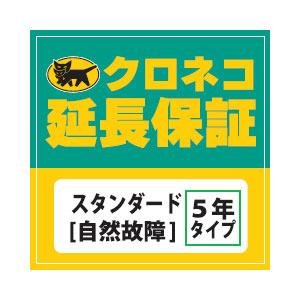 5年延長保証スタンダード「自然故障」税込50001円から60000円の商品対象