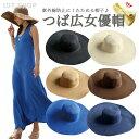 【ポイント10倍】帽子 レディース 麦わら帽子 UV 折りたたみ帽子 つば広 ハット 紫外線対策 UVハット 夏 ストローハット UVカット 帽子 オシャレ つば広帽子 大きいサイズ 小顔効果 日よけ帽子 旅行 運動会