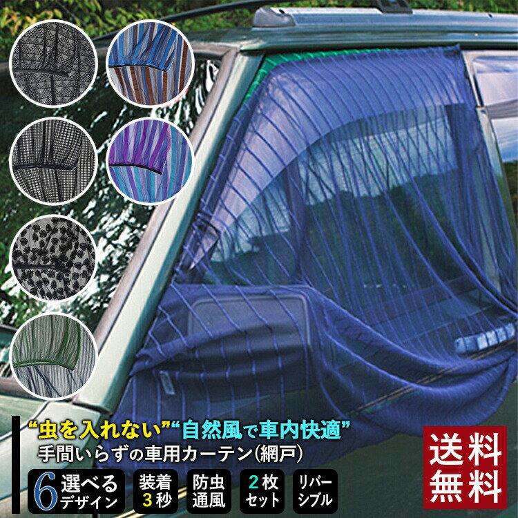 車用カーテンサイドカーテンストレッチ車用網戸サンシェード自然の風が通るアイドリングストップエコ省エネ