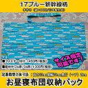 ■2017/ブルー新幹線柄/ハンドメイド/お昼寝布団バック■【メール便】可能