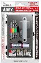 兼子製作所 ANEX ANH2-3 なめたネジはずしビット3本組(赤・黄・緑) ステンレス加工オイル/ケース付