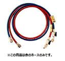文化貿易工業 BBK HP5RE(赤) 212-0053 フロン回収機 アクセサリー 回収機用ホース