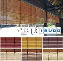 井上スダレ いにしえ 固定式-割竹桟 サイズH〜2400×W〜1820まで対応 天然木すだれ ※特注品