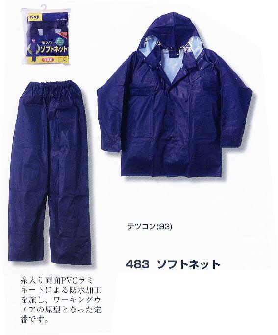 【カジメイク】Kajimeiku 483 ソフトネット 各色 上下セット レインスーツ