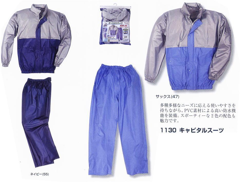 【カジメイク】Kajimeiku 1130 キャピタルスーツ 各色 上下セット レインスーツ
