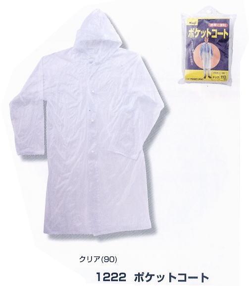 【カジメイク】Kajimeiku 1222 ポケットコート ポケットレインコート