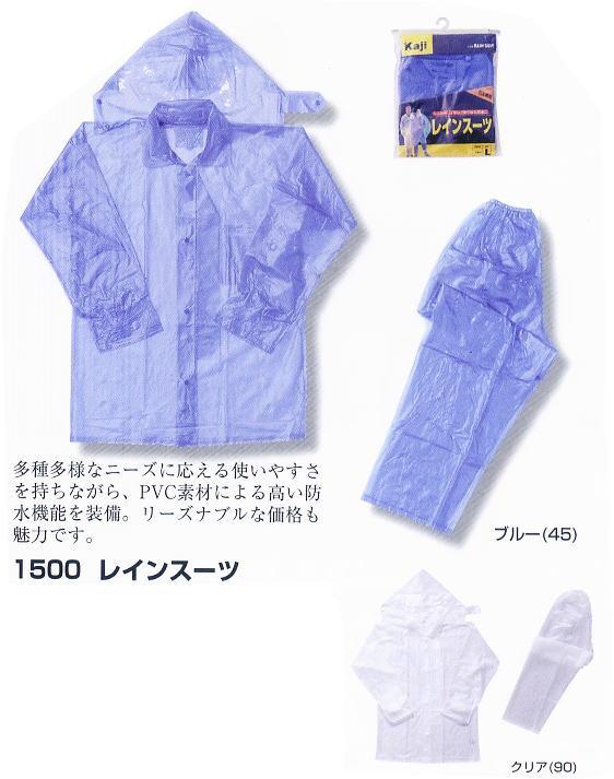 【カジメイク】Kajimeiku 1500 レインスーツ 上下セット