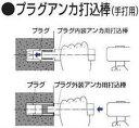 【マキタ MAKITA アクセサリー】 A-44133 プラグアンカ打込棒 W5/16(2分半) 外装用