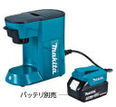 マキタ CM500DZ 18V充電式コーヒーメーカー バッテリ・充電器別売