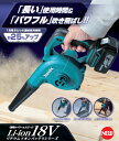 【マキタ MAKITA】 UB182DZ 18V 充電式ブロワー バッテリー、充電器別売