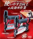 【マキタ MAKITA】【只今特価中!】AF551H 高圧仕上釘打機 フィニッシュネイル 55mm