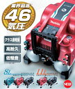【マキタ MAKITA】【只今特価中!】 AC460XLR エアコンプレッサー 11L 高圧、一般圧対応 各色
