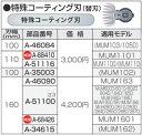 マキタ A-35003 芝刈機・芝生バリカン用 特殊コー