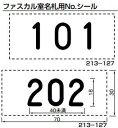 杉田エース ACE (213-127) ファスカル室名札用ナンバーシール 3文字 黒