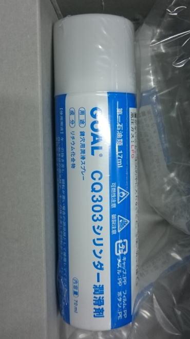 GOAL ゴール CQ303 シリンダー潤滑剤 70ml 鍵穴潤滑スプレー