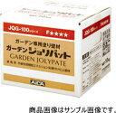 タカショー JQG-100T5016S (40844348) ガーデンジョリパット 10Kg箱セット(直送品)