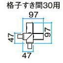 タカショー 千本格子ユニット 30×50 外コーナー (格子すき間30mm) H1350用 ジャラ W45×D45×H1350(胴縁2段)